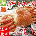 ズワイガニ 姿 ボイル 1尾で約750g 冷凍 大型 ずわい蟹  送料無料
