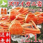 ズワイガニ 姿 2.1kg (700g×3尾) ボイル 冷凍 ギフト 蟹 かに 北海道加工 カニ味噌 堅蟹 ずわい蟹