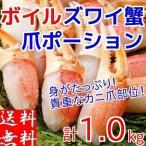 ズワイガニ ポーション ボイル 爪 1kg 30�40玉 ずわい蟹 年末指定承ります