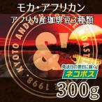 ショッピングコーヒー コーヒー豆 モカ・アフリカン 珈琲豆 3種で300g 送料無料 コーヒー 豆 焙煎後すぐ発送【アフリカ産】