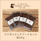 NEW コーヒー豆 送料無料 珈琲豆 アンダッシュコーヒー アソート コーヒー 豆 5種で250g