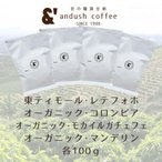 NEW コーヒー豆 送料無料 珈琲豆 アンダッシュ フェアトレード セット 2種で400g コーヒー 豆 焙煎後すぐ発送