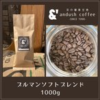 【通常価格より10%OFF】 コーヒー豆 &'ブルーマウンテンソフトブレンド 1kg (約100杯分) コーヒー 豆 焙煎後すぐ発送【中煎り】