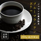 コーヒー豆 送料無料 ブルーマウンテン No.1 コーヒー 豆 200g 浅中煎り ブルマン 珈琲豆