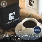 コーヒー豆 送料無料 ブルーマウンテン No.1 コーヒー 豆 800g 浅中煎り ブルマン 珈琲豆