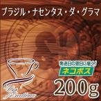 カップオブエクセレンス 数量限定 コーヒー豆 送料無料 珈琲豆 ネコポス おてがるパックmini ブラジル ナセンタス ダグラマ 200g 約20杯分 コーヒー 豆 中深煎り