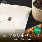 コーヒー豆 送料無料 珈琲豆 おてがるパックmini &' ブラジル・サントス 200g 約20杯分 コーヒー 豆 焙煎後すぐ発送 中深煎り