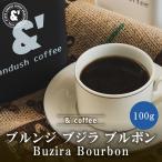 カップオブエクセレンス 極数量限定 コーヒー豆 珈琲豆 ブルンジ ムンカゼ 100g 約10杯分 コーヒー 豆 焙煎後すぐ発送 中深煎り