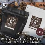 NEW ネコポス コーヒー豆 コロンビア スプレモ ビターブレンド 300g 約30杯分 コーヒー 豆 焙煎後すぐ発送 深煎り