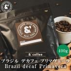 【すぐ届く ネコポス おてがるパック 400g 】 コーヒー豆 カフェインレス ブラジル・デカフェ 400g (約40杯分) コーヒー 豆 焙煎後すぐ発送【中煎り】