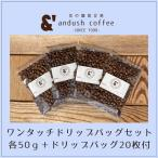 NEW  コーヒー豆 送料無料 珈琲豆 かんたん便利ワンタッチドリップバッグ20枚付 4種で200g 約20杯分 コーヒー 豆 焙煎後すぐ発送