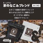 【すぐ届く ネコポス おてがるパック 400g 】 コーヒー豆 京のなごみブレンド 400g (約40杯分) コーヒー 豆 焙煎後すぐ発送【深煎り】