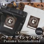 NEW コーヒー豆 パナマ ゲイシャ ブレンド おてがるパックmini 200g 約20杯分 コーヒー 豆