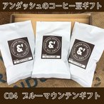 C03 コーヒー 豆 ギフト 送料無料 ブルーマウンテン No.1 トリオ 珈琲豆 3種で300g