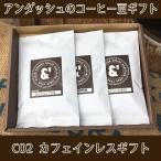 カフェインレスギフトセット