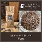 【すぐ届く ネコポス おてがるパック 400g 】 コーヒー豆 &' ロイヤルブレンド 400g (約40杯分) コーヒー 豆 焙煎後すぐ発送【深煎り】