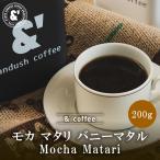 コーヒー豆 送料無料 珈琲豆 おてがるパックmini モカ マタリ バニーマタル 200g 約20杯分 コーヒー 豆 焙煎後すぐ発送 中煎り