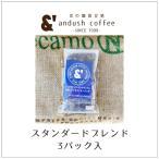 水出しアイス珈琲バッグ3パック入り クロネコDM便 【水だしアイスコーヒー】