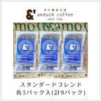 【驚愕の4.5リットル分】水出しアイス珈琲バッグ3袋セットDM便送料無料【水だしアイスコーヒー】