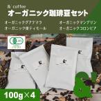 コーヒー豆 送料無料 珈琲豆 有機JAS認証生豆100%使用珈琲豆セットBIG 4種で400g コーヒー 豆 福袋