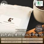 ポイント消化 お試し コーヒー豆 送料無料 珈琲豆 アンダッシュコーヒー 有機JAS認証生豆100%使用 おためし セット コーヒー 豆 4種で200g
