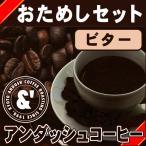 ポイント消化 お試し コーヒー豆 送料無料 珈琲豆 アンダッシュコーヒー おためし セット ビター コーヒー 豆 4種で200g