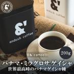 極数量限定 送料無料 コーヒー豆 パナマ エスメラルダ ゲイシャ 200g 約20杯分 コーヒー 豆 珈琲豆 焙煎後すぐ発送 中煎り
