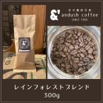 NEW コーヒー豆 レインフォレスト・スペシャルブレンド 300g 約30杯分 レインフォレスト アライアンス認証 焙煎後すぐ発送 深煎り