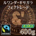 コーヒー豆 送料無料 珈琲豆 おてがるパック ルワンダ ギサガラ フェアトレード 400g 約40杯分 コーヒー 豆 焙煎後すぐ発送 中深煎り