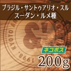 極数量限定 コーヒー豆 ブラジル サントゥアリオ スル スーダン ルメ種 200g 約20杯分 コーヒー 豆 珈琲豆