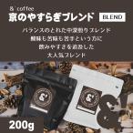 【すぐ届く ネコポス おてがるパックmini 200g 】 コーヒー豆 京のやすらぎブレンド 200g (約20杯分) コーヒー 豆 焙煎後すぐ発送【中深煎り】