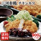 三河赤鶏 チキンカツ 愛知 三河 赤鶏 鶏 鶏肉 チキン チキンカツ カツ