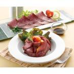 ローストビーフスライス(ソース付) ロースト ローストビーフ ビーフ 牛 牛肉 肉