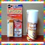 カロム用滑り剤セット(スプレー+すべロウ)
