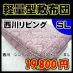 ショッピング西川 西川 軽量 らくかるバランス 羊毛入り 三層式 多針キルト 敷き布団 シングルロング SL 100×210 合繊敷ふとん 送料無料 日本製