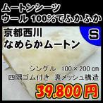 京都西川 ウール ムートン シーツ シングル 敷パッド 西川 100×200 オーストラリア産子羊 ショーンラムスキン