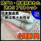 訳あり アウトレット 柄色々なので!激安 敷き布団 シングルロング SL 100×210 合繊敷ふとん 送料無料
