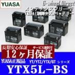 ヤマハ ギア BX50 BX50S BX50N JBH-UA06J バッテリー ユアサ YTX5L-BS YAMAHA GEAR