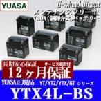 ヤマハ ジョグ ポシェ YV50H BB-SA08J バッテリー ユアサ YTX4L-BS YAMAHA JOG POCHE