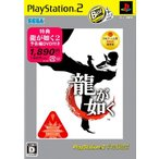 龍が如くPlayStation2theBest PS2(プレイステーション2)