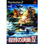 提督の決断IV PS2(プレイステーション2)