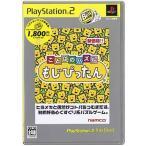 ことばのパズル もじぴったん PlayStation 2 the Best PS2(プレイステーション2)