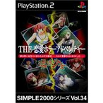 SIMPLE2000シリーズ Vol.34 THE 恋愛ホラーアドベンチャー ~ 漂流少女 ~ PS2(プレイステーション2)