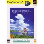 ぼくのなつやすみ2 海の冒険篇 PlayStation 2 the Best PS2(プレイステーション2)