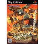第三帝国興亡記II PS2(プレイステーション2)