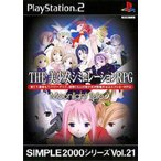 SIMPLE2000シリーズ Vol.21 THE 美少女シミュレーションRPG MoonLightTale PS2(プレイステーション2)