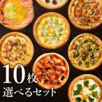 ピザ冷凍  送料無料!選べるピザ10枚セット (マルゲリータ、シーフードピザ、チーズピザ、ビスマルク他)直径約20cm