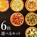 ピザ冷凍  送料無料!選べるピザ6枚セット(マルゲリータ、シーフードピザ、チーズピザ、ビスマルク他)直径約20cm