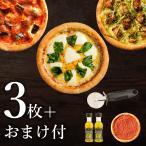 ピザ冷凍  送料無料!2種類の3枚ピザセットから選べるお試しセット(シーフードピザ、チーズピザ他)直径約20cm