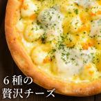 ピザ冷凍  6種の贅沢チーズピザ(マリボーチーズ、ゴーダチーズ、ゴルゴンゾーラ、モッツァレラ、グラナパダーノ) 直径約20cm
